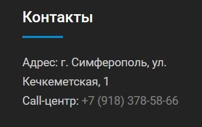 ИТВК Симферополь контакты