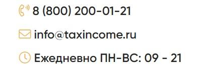 Tax Income контакты