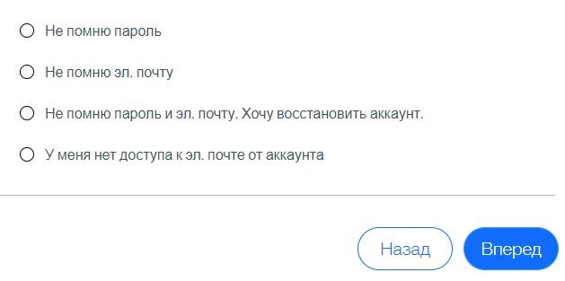 Wix пароль