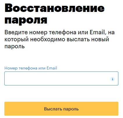Yclients пароль