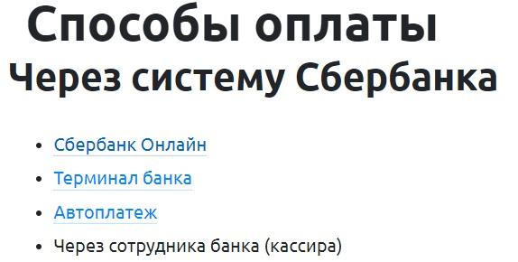 ск Колымская оплата