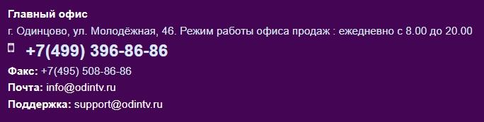 Stat.odintv.ru контакты