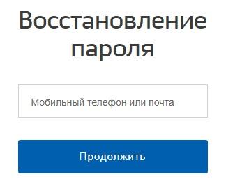 НаДальнийВосток.РФ пароль
