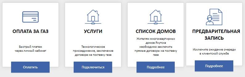 Сахатранснефтегаз услуги