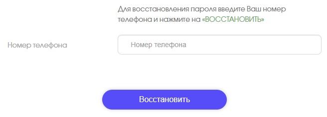 Топ Кредит пароль