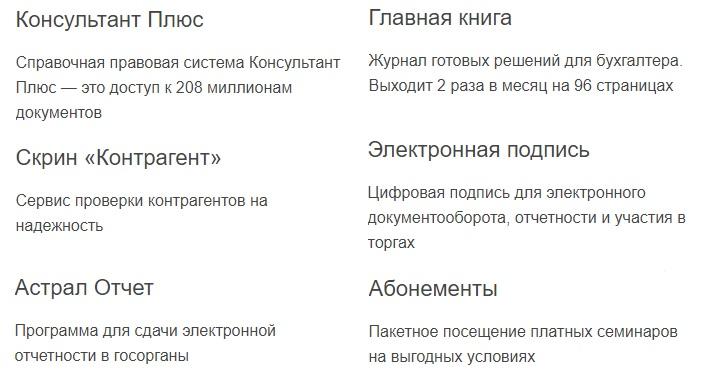М-СТАЙЛ услуги