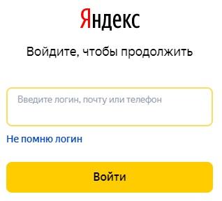 Яндекс.Карты вход