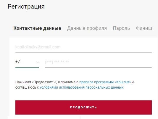 Уральские авиалинии регистрация