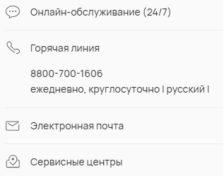 Huawei контакты