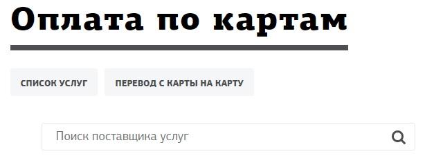 Теликс оплата