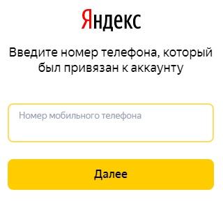 Яндекс.Карты пароль