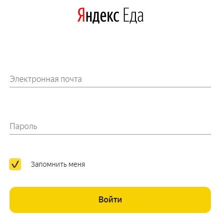Яндекс.Еда вход