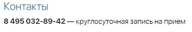 Зуб.ру контакты