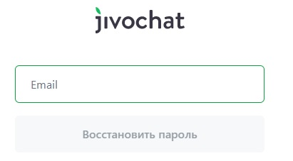 JivoSite пароль