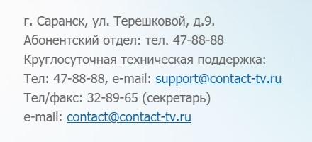 Контакт ТВ контакты