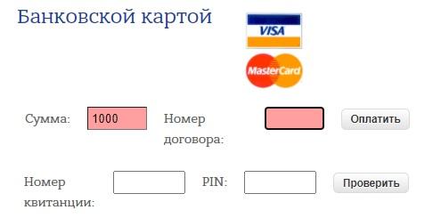Инфо-Лан оплата