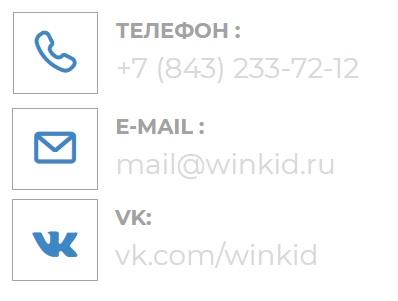 Winkid олимпиады КФУ контакты