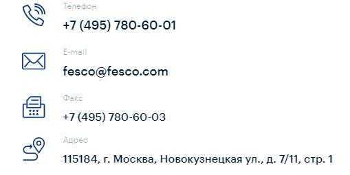 FESCO контакты