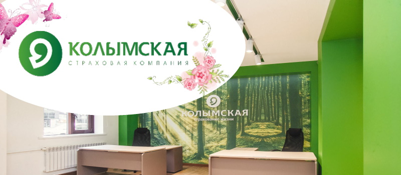 ск Колымская