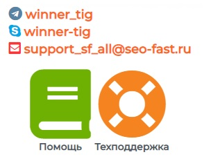 SeoFast помощь