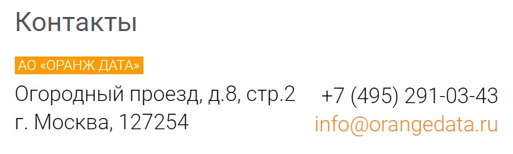Оранж Дата контакты