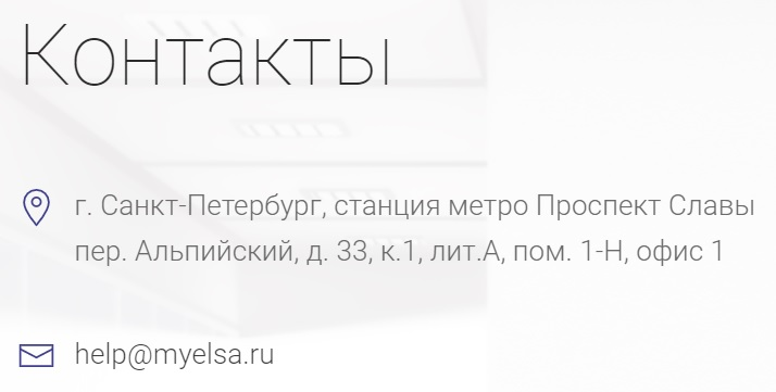 dom.myelsa.ru контакты