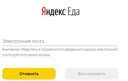 Яндекс.Еда пароль