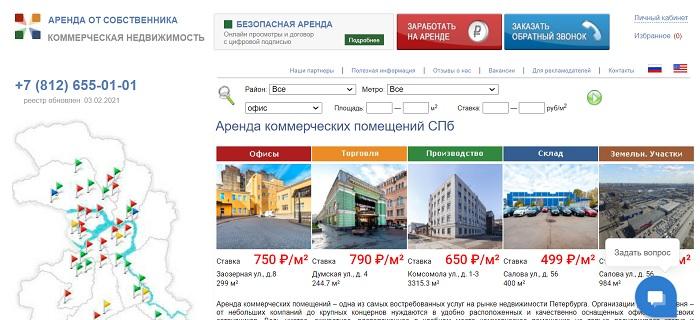 сайт арендодателей