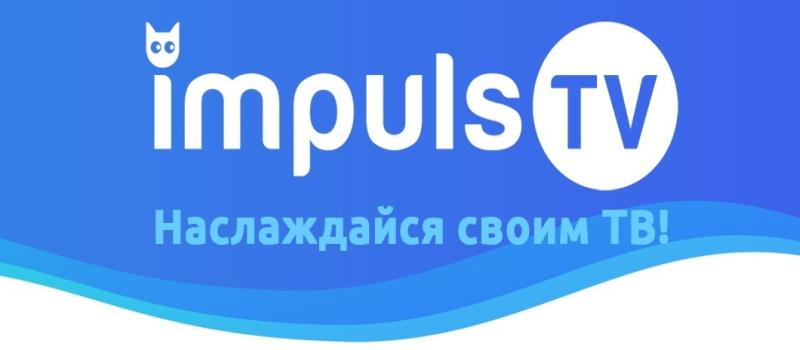 Импульс ТВ