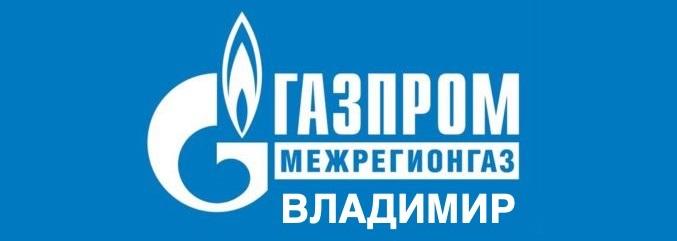 Газпром межрегионгаз Владимир
