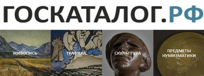 Госкаталог музейного фонда РФ