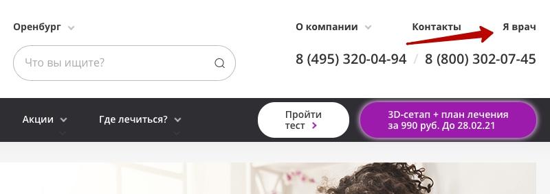Регистрация в Starsmile