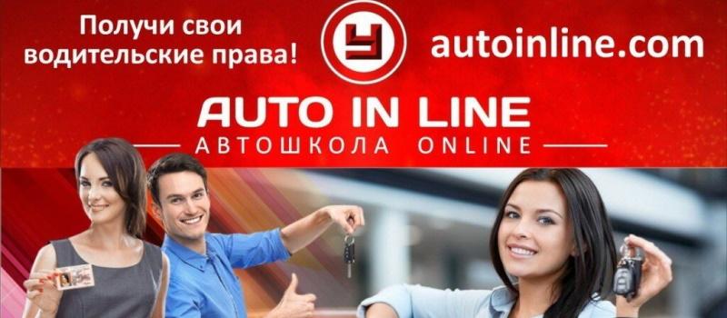 Auto in line