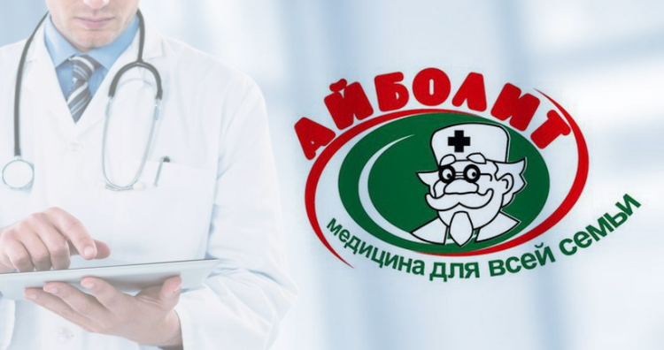 медцентр айболит