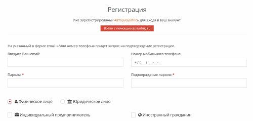 регистрация баск