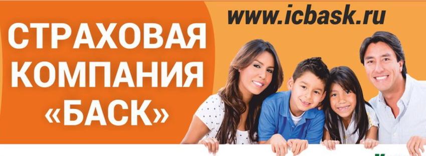 Страховая компания БСК