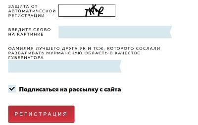 кнопка регистрации бурмиистр
