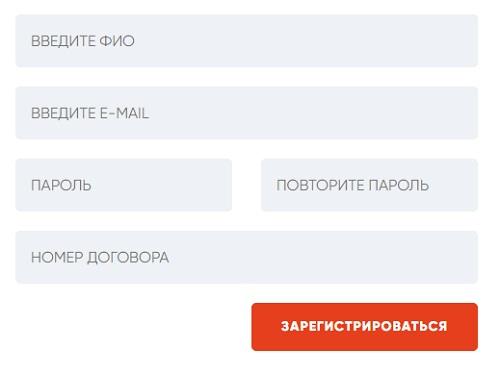 регистрация абоненета