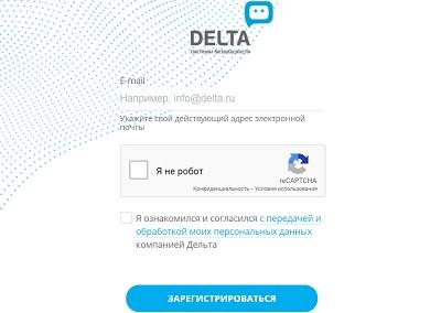 регистрация дельта