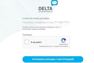 восстановление пароля дельта