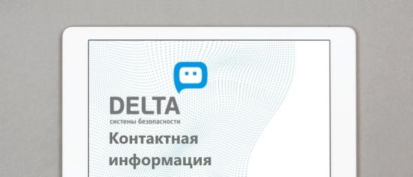 контактная информация дельта