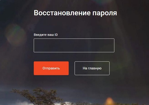 восстановление пароля еюс
