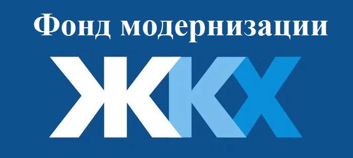 фонд модернизации жкх