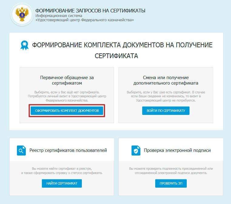 """Кнопка """"подать документы"""" на Росказна"""