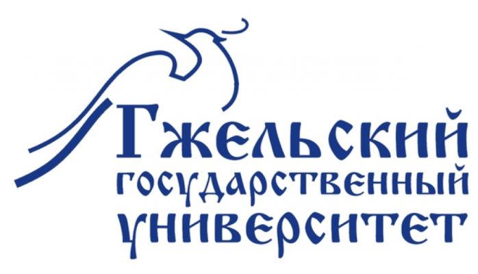 Гжельский государственный университет