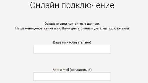 онлайн подключение форма