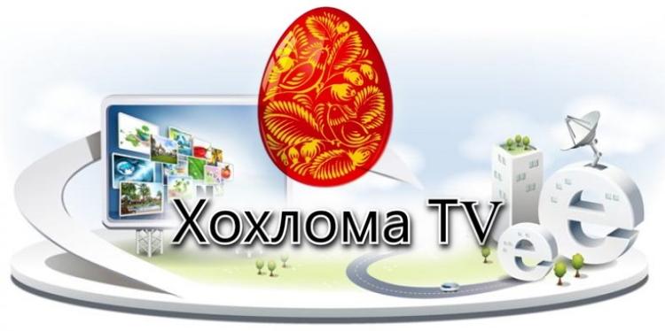 Хохлома ТВ логотип