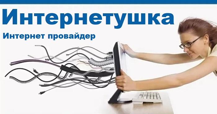 интернетушка