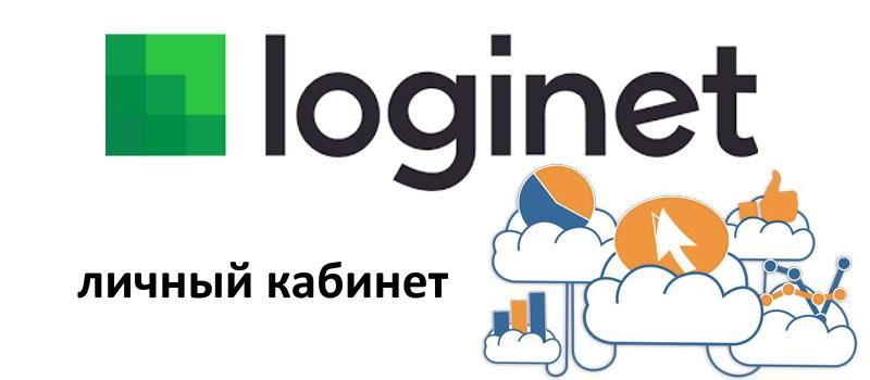Логинет