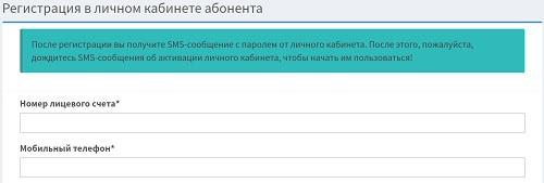регистрация абонента межрегионгаз ставрополь